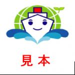 平成27年度エコシップ・モーダルシフト優良事業者表彰