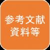 199912 内航海運の船舶管理(小山 健夫)
