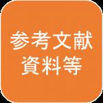 航海当直基準(平成八年運輸省告示第七百四号)
