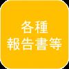 内航未来創造プラン ~たくましく 日本を支え 進化する~