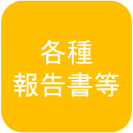内航海運事業における燃料サーチャージ等 ガイドライン <概要版>